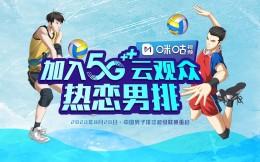 """8月20日男排联赛重启 中国移动咪咕5G黑科技助力""""云上排超季"""""""