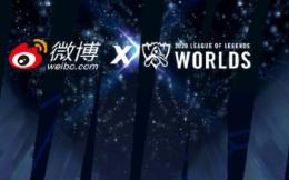 微博与拳头游戏达成合作 成为2020英雄联盟全球总决赛战略合作社交媒体平台