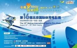 中国10部影片参加米兰国际体育电影电视节总决赛