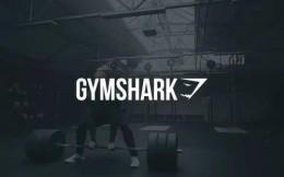 送披萨小伙创办健身品牌估值13亿美金!Gymshark靠社媒+网红带货热销
