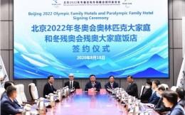 北京冬奥会大家庭饭店签约仪式举行 共签约3家酒店