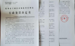 杭州亚组委通报查处两例知识产权侵权行为