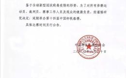 中国杯帆船赛组委会:受全球疫情影响,第十四届帆船杯延期举行