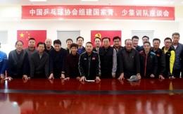 中国乒协将组建国青和国少集训队