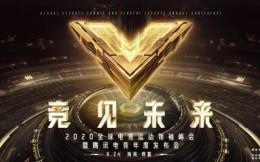 《2020全球电竞运动行业发展报告》:中国电竞用户将达4亿人