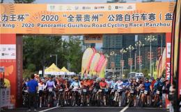 """""""刺力王杯""""2020""""全景贵州""""公路自行车赛(盘州站)落幕"""