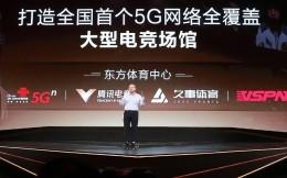 腾讯电竞打造全国首个5G电竞场馆