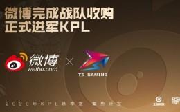 微博电竞宣布正式收购TS,冠军队员全部保留