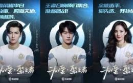 吴亦凡杨幂代言王者荣耀、周杰伦王俊凯任英雄联盟队长,电竞也破圈
