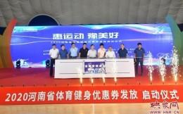 河南将从9月1日起发放600万元体育健身优惠券