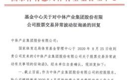 8天6次涨停!中体产业紧急澄清:未获得互联网售彩牌照