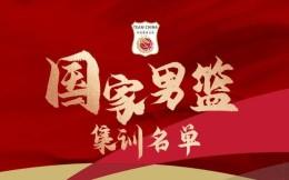 提前换血?中国男篮集训名单清一色潜力股,意在为2023年世界杯挖掘后备人才