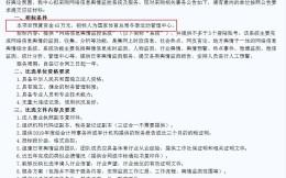 """冬运中心发布""""网络信息舆情监控系统""""招标公告,预算资金为45万元"""
