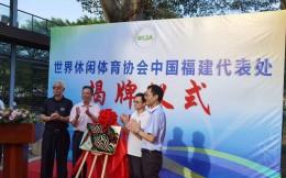 世界休闲体育协会中国福建代表处落地厦门市思明区