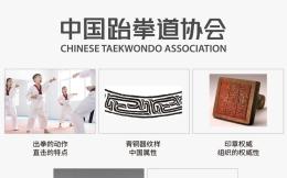中国跆拳道协会启用新LOGO 融入传统印章样式