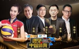 """新华网携手中国移动咪咕推出《瞰见中国体育》,打造优质""""三大球""""内容IP"""