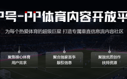 PP体育推出内容开放平台,五大变现模式助力扶持计划