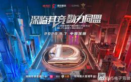 英雄联盟LPL战队V5主场落地深圳,9月7日举办发布会