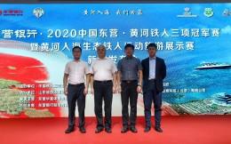 赛事复苏!2020中国·东营黄河铁人三项冠军赛定档9月12日