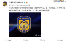 江苏苏宁回应欠薪传闻:谣言已恢复训练