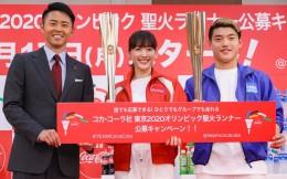 可口可乐高管:因疫情摸索东京奥运会圣火传递新模式