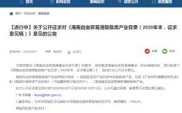 海南自贸港产业目录征求意见,新增体育等十四个方面128小项