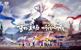 2020KPL秋季赛线下观赛回归 四大主场落户上海南京武汉广州