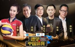 中国移动咪咕《瞰见中国体育》第二期 深度剖析三大球助力产业复苏