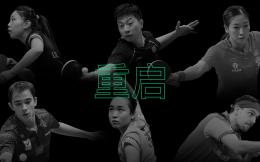 国际乒联宣布重启计划 三项赛事预计11月在华开赛