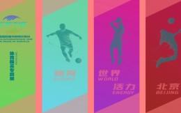 2020年服贸会体育服务专题展正式开幕,凸显五大亮点
