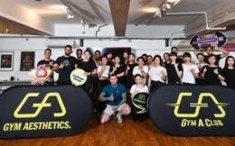 Gym Aesthetics推动中国健身行业打开国际化新布局