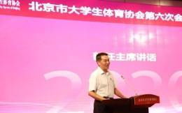 北京大体协换届 北京大学郝光安当选新任主席