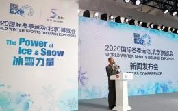 2020年冬博会在京开幕 推动冰雪经济与服务贸易融合发展