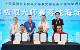 7000万政府基金撬动4亿投资,两项电竞大赛将落户北京