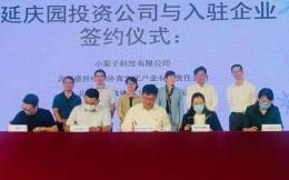 中关村延庆体育科技创新园投用,32家企业签约入驻