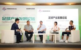 2020年服贸会足球产业发展论坛在京举行,张路领衔众嘉宾登台论道