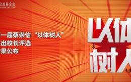 """蔡崇信""""以体树人""""杰出校长评选公布首届获奖名单"""