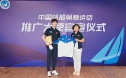 官宣!吴磊成为中国帆船帆板运动推广大使