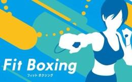 《健身拳击》游戏全球销量超100万