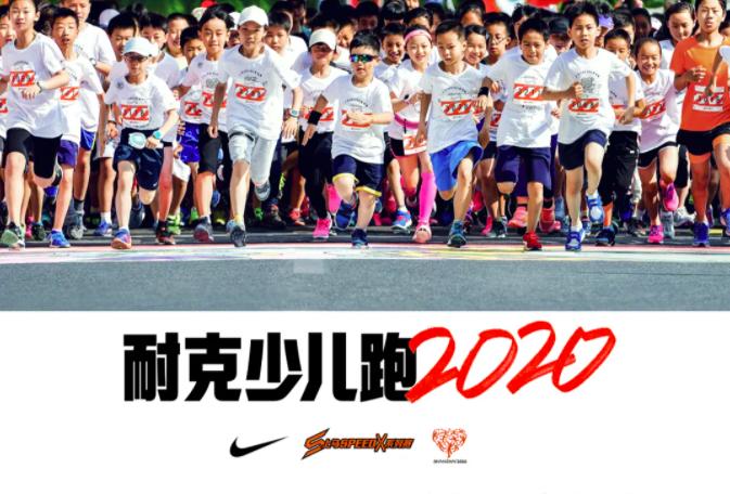 上马SpeedX系列赛·2020耐克少儿跑9月26日开跑