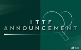 国际乒联宣布积分排名11月将重新启动