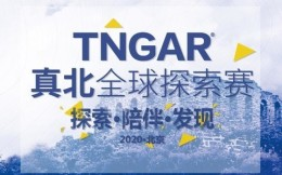 2020 TNGAR®真北全球探索赛即将启幕