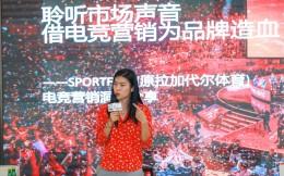 探讨疫情下电竞产业助力品牌回血,SPORTFIVE受邀参加上海电竞圆桌派