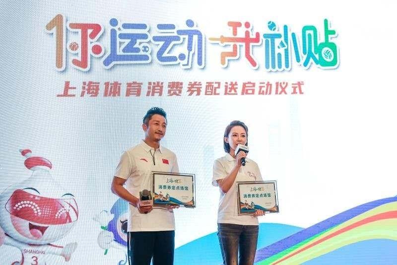 健身也有政府补贴 上海首批体育消费券7分钟秒光