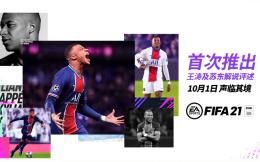 《FIFA21》将首次推出官方中文解说,由王涛、苏东演绎