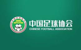 足协杯首轮开赛时间发布 9月18日大连苏州两地开战