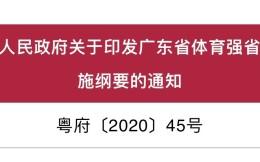 重磅!粤政府发布体育强省建设实施纲要通知 2050年达世界一流水平
