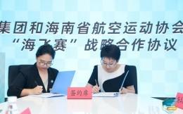 凯撒集团与海南省航空运动协会签署战略合作协议