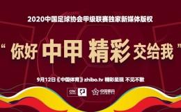 《中国体育》zhibo.tv获中国足球协会甲级联赛独家新媒体版权