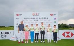 汇丰青少年高尔夫总决赛落幕  疫情时期办赛诞生最佳战绩